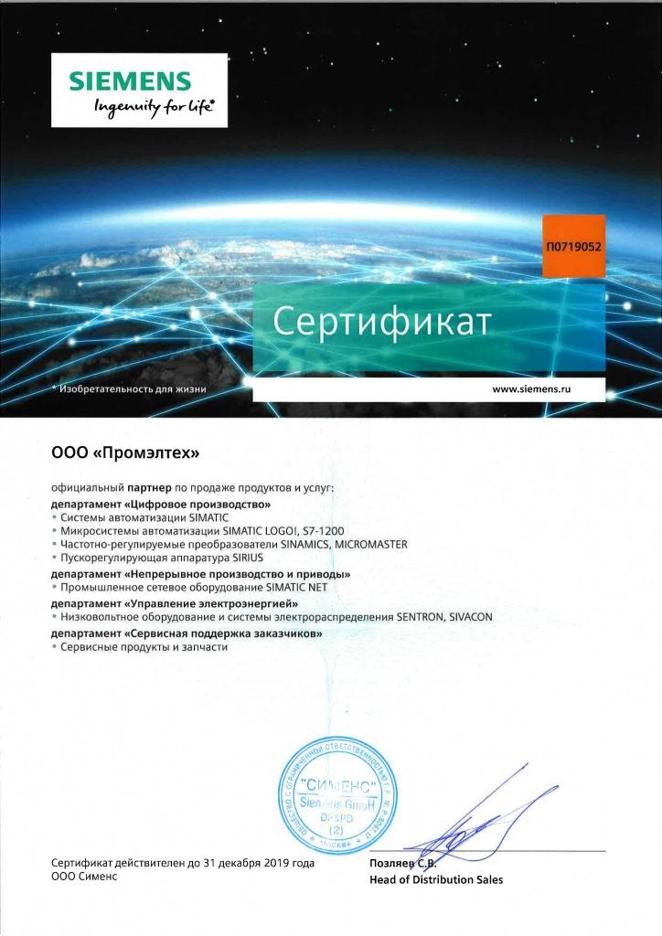 Сертификат Сименс.jpg